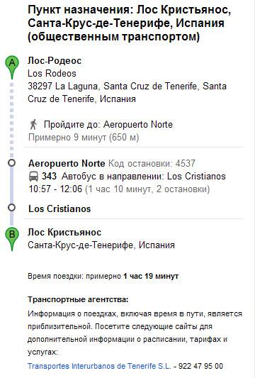 Детализация маршрута автобуса на Тенерифе
