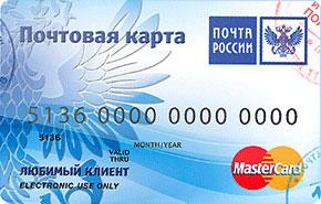 Почтовая карта - MasterCard